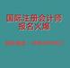 廣元中醫康復理療師報名電話