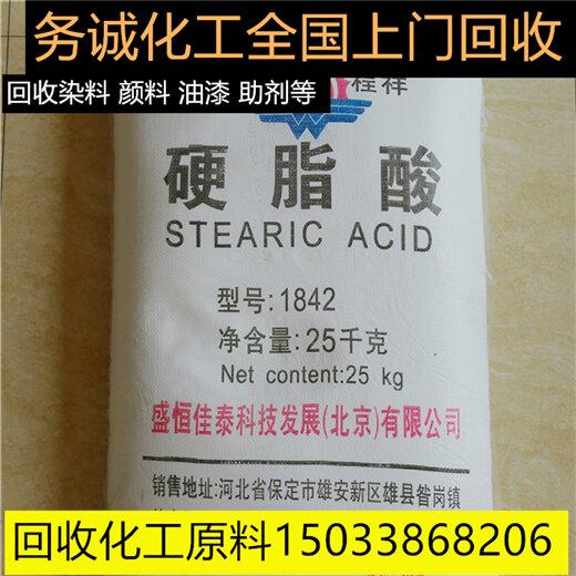 广东回收甘氨酸回收助剂库存化工原料回收