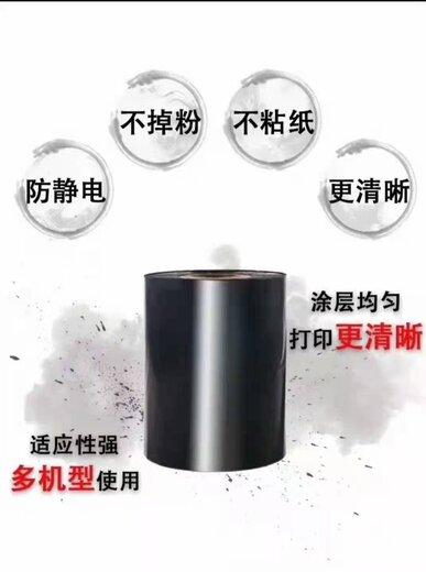成都可水洗條碼碳帶規格