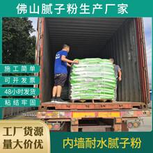 耀王邦內墻膩子粉,廣州高硬抗裂外墻膩子粉總代直銷圖片