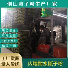 廣州耐用抗裂外墻膩子粉加盟政策,內墻膩子粉圖片
