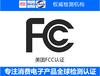 其他固定电话FCC认证,FCC报告