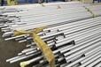 建筑鋼材304不銹鋼管316不銹鋼管321不銹鋼管廠家電話