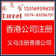 金华香港公司做账服务周到,香港公司做账报税图片