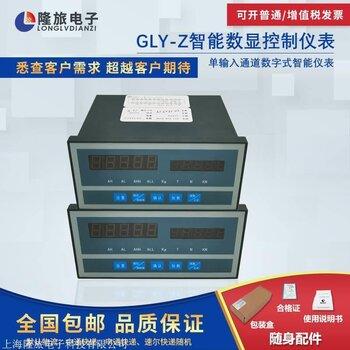 上海隆旅GLY-Z智能稱重控制儀