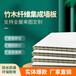 錫林郭勒盟批發價格多少錢一平世紀豪門竹木纖維板快裝墻板