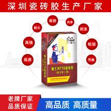 耀王邦TTB瓷砖胶,深圳防潮强力型瓷砖胶色泽光润图片