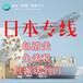 北京國際空運駱駝(跨境)物流日本小包專線獨家專線,日本專線小包