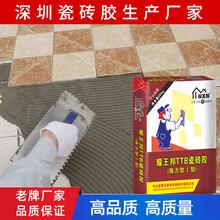 深圳供應強力型瓷磚膠服務周到,瓷磚粘結劑圖片