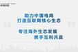 全球幫-跨境保姆海外VAT申請,青島怎么操作亞馬遜開店跨境電商