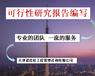 可研性研究報告分類按用途主要分七類天津諾佳程