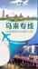 福州发货到马来海运双清专线智慧物流