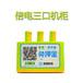 德宏共享充電寶加盟共享充電寶批發廠家