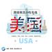 杭州雙請物流專線駱駝(跨境)物流美國小包專線全程軌跡可查,美國電商小包