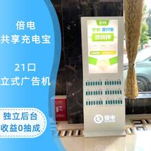 內江共享充電寶投放鄭州共享充電寶廠家圖片