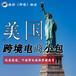 深圳運輸專線駱駝(跨境)物流美國小包專線可接帶電,美國電商小包