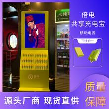 麗江加盟共享充電寶定制共享充電寶廠家圖片