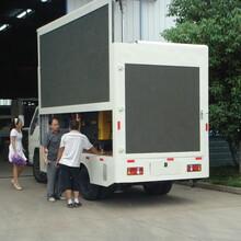 东莞南城LED广告车出租东莞广告车出租东莞广告车图片