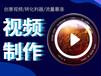 中山報價企業宣傳片拍攝