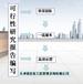 天津東麗可行性研究報告代寫收費,代寫可研報告