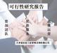 天津可行性研究報告代寫收費,可行性研究報告編寫