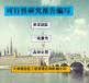 北京石景山可行性研究報告代寫價值體現,代寫可行性研究報告