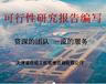 天津河東可行性研究報告代寫編寫標準,代寫可行性研究報告