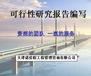 北京朝陽可行性研究報告代寫價值體現,代寫可研報告