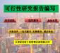 北京崇文可行性研究報告代寫代寫價格,代寫可研報告