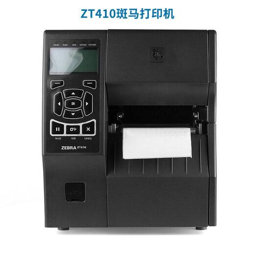 斑马ZT410斑马二维码打印机,天津斑马ZT410工业级条码打印机价格实惠