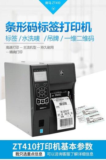 斑马ZT410斑马二维码打印机,惠州ZT410斑马不干胶打印机性能可靠
