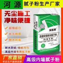耀王邦耐水膩子粉,立邦內墻耐水膩子粉信譽保證圖片