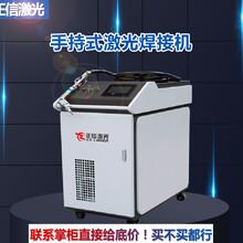 手持激光焊接机厂家排名,哪个品牌好图片