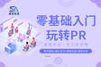 零基础PR视频剪辑培训终身服务,视频编辑软件Premiere