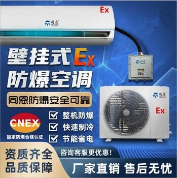 厂家供应3匹壁挂防爆空调化工厂油漆车间防爆分体式空调