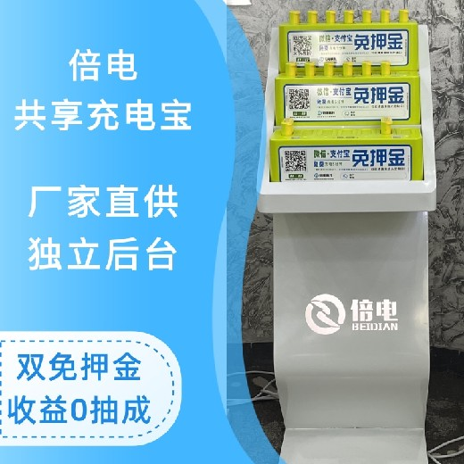 共享充電寶廠家深圳石嘴山共享充電寶漲價