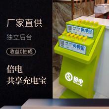 迪慶聯合電共享充電寶四川共享充電寶廠家圖片
