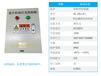 東莞西南科技機場控制柜,衡陽屋頂停機坪控制柜