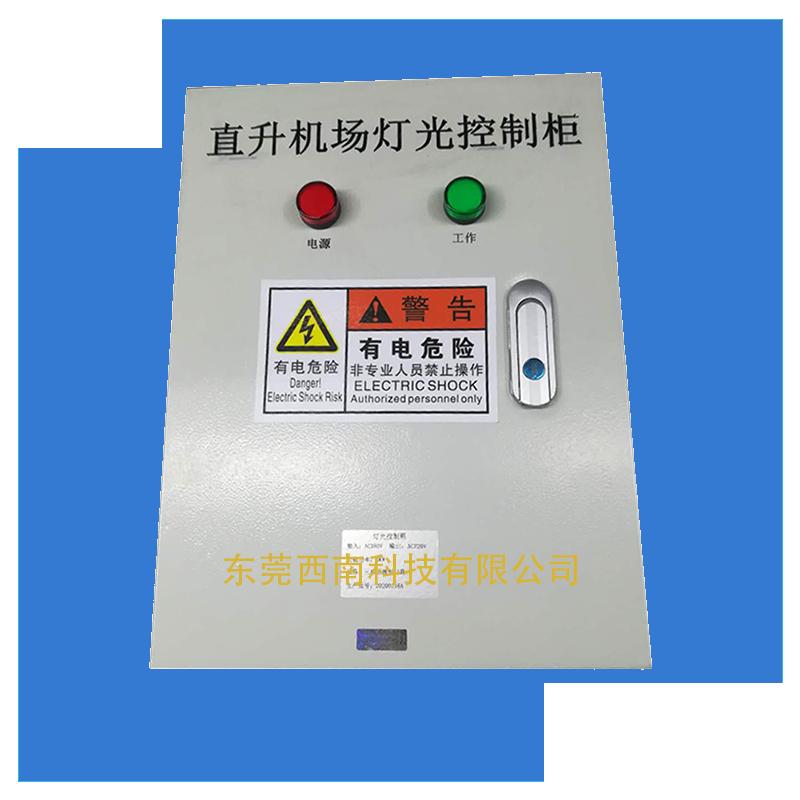 东莞西南科技停机坪控制器,澳门应急救援停机坪控制柜