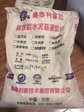 合肥H60规范型灌浆料优游平台注册官方主管网站加固型灌浆料图片