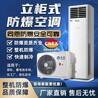 壁挂式防爆空调厂家推荐同恩3匹防爆空调