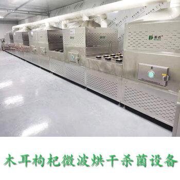 微波烘干杀菌设备厂家木耳烘干机供应商