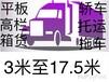 清徐縣貨車拉貨-設備運輸-搬家-爬梯車-一噸起運