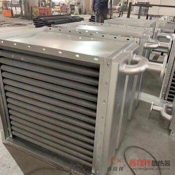 鑫程祥翅片管換熱器翅片式換熱器