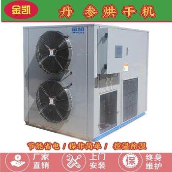 丹参烘干机山参太子参烘干空气能药材热泵烘干机厂
