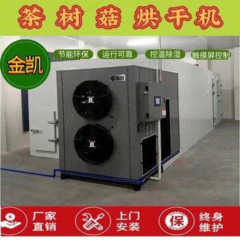茶树菇烘干机高温热泵烘干机食用菌烘干机厂家