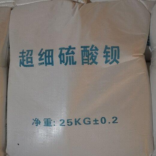 佛山橡膠用硫酸鋇廠家