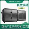 江苏电动火燥真空干燥箱款式齐全,平板真空烘箱