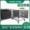 广东供应火燥真空干燥箱价格实惠,平板真空烘箱