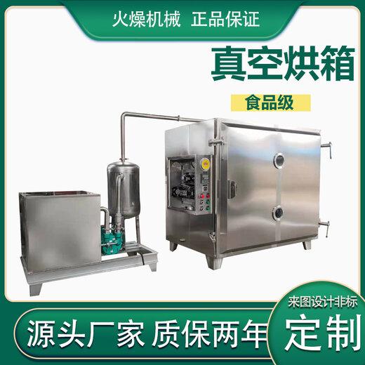 火燥中藥浸膏真空干燥箱,湖南自動火燥真空干燥箱服務